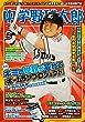中学野球太郎 VOL.12 (廣済堂ベストムック 337)