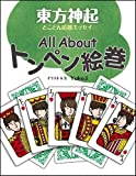 All About トンペン絵巻 東方神起とことん応援エッセイ 画像