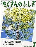 一本の木に葉っぱは何枚? (月刊 たくさんのふしぎ 2014年 07月号)
