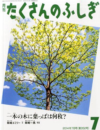 一本の木に葉っぱは何枚? (月刊 たくさんのふしぎ 2014年 07月号)の詳細を見る