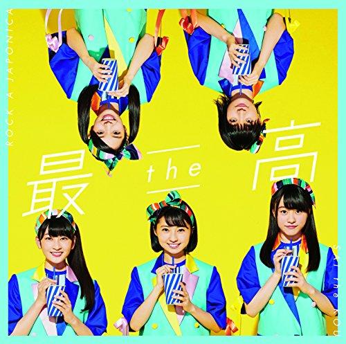 ロッカジャポニカ (ROCK A JAPONICA) – 最the高 [FLAC / CD] [2018.08.01]
