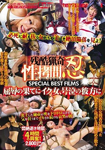残酷猟奇性拷問 忍 SPECIAL BEST FILMS 屈辱の果てにイク女、号泣の彼方に BabyEntertainment [DVD]