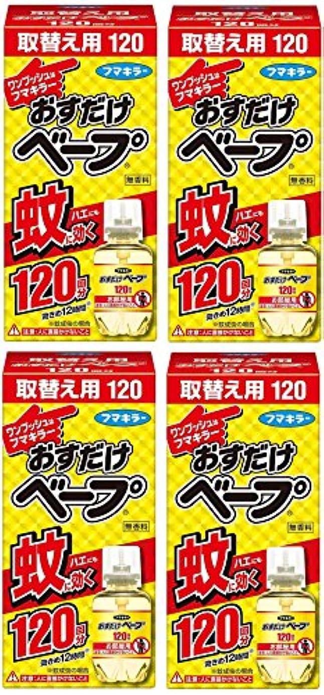 用心倍増スピーチ【まとめ買い】おすだけベープ ワンプッシュ式 120回分 取替用 無香料 28ml×4個