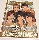 Myojo (ミョウジョウ) 2012年 10月号 [雑誌]