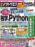 日経ソフトウエア 2019年5月号 [雑誌]