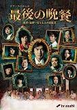 最後の晩餐 刑事・遠野一行と七人の容疑者 [DVD]