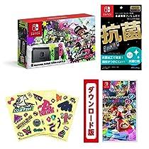 【Amazon.co.jp限定】【液晶保護フィルムEX付き(任天堂ライセンス商品)】Nintendo Switch スプラトゥーン2セット+マリオカート8 デラックス[オンラインコード:ソフトはメールで配信]+オリジナルメタルチャーム3種(ガール・ボーイ・イカ(連結可能))