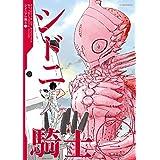 シドニアの騎士(13) (アフタヌーンコミックス)
