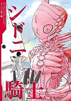 [弐瓶勉]のシドニアの騎士(13) (アフタヌーンコミックス)
