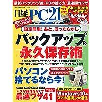 日経PC21 2019年 1 月号