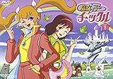 魔女っ子チックル VOL.1 [DVD]