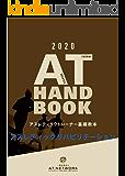 AT Handbook 2020 〜アスレティックリハビリテーション〜