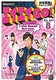 NHKテレビ エイエイGO!  2017年 8月号 [雑誌] (NHKテキスト)