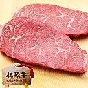 【内祝 ギフト】松阪牛 (赤身ステーキA5100g×2枚)