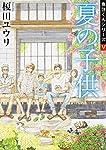 夏の子供 魚住くんシリーズ (5) (角川文庫)