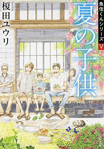 夏の子供 魚住くんシリーズ (5) (角川文庫)の詳細を見る