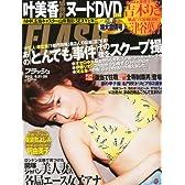 FLASH (フラッシュ) 2012年 8/21・28合併号 [雑誌]