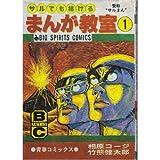 サルでも描けるまんが教室―青春コミックス / 相原 コージ のシリーズ情報を見る