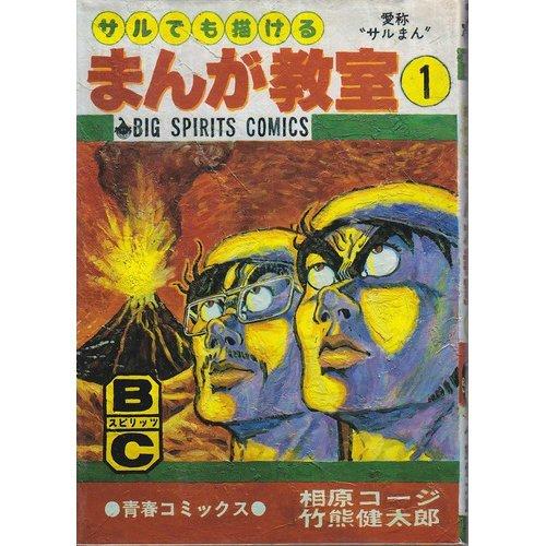 サルでも描けるまんが教室―青春コミックス (1) (Big spirits comics)の詳細を見る