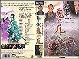 隠し剣鬼の爪VHS2004永瀬正敏松たか子吉岡秀隆