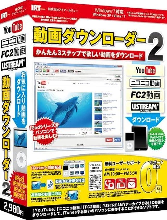 ラインナップ適格十代動画ダウンローダー2