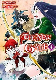 THE NEW GATE4 (アルファポリスCOMICS)
