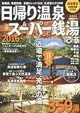日帰り温泉&スーパー銭湯 2016 首都圏版 (ぴあMOOK)