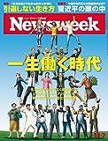 週刊ニューズウィーク日本版 「特集:一生働く時代」〈2017年11月7日号〉 [雑誌]