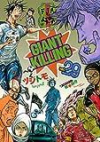 GIANT KILLING(29) (モーニングコミックス)