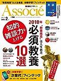 日経ビジネスアソシエ 2018年 2 月号
