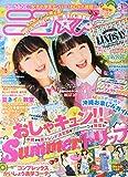 ニコ☆プチ 2015年 08 月号 [雑誌]