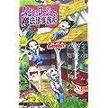 ムヒョとロージーの魔法律相談事務所 七色の魔声 (JUMP j BOOKS)