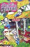 ムヒョとロージーの魔法律相談事務所 七色の魔声 (JUMP jBOOKS) 画像
