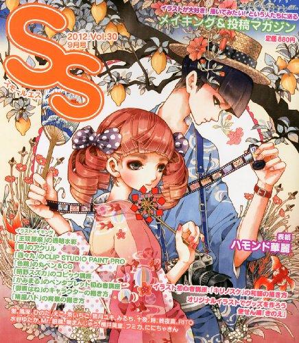 SS (スモールエス) 2012年 09月号 [雑誌]