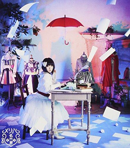 2nd プチ・アルバム「メリバ」(初回限定盤)の詳細を見る