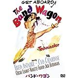 バンド・ワゴン [DVD]