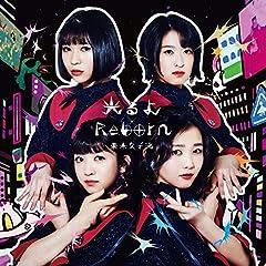 Reborn♪東京女子流のCDジャケット