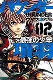 バウンダー 最強の少年 項羽(2) (週刊少年マガジンコミックス)