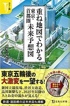 カラー版 重ね地図でよくわかる 東京・首都圏未来予想図 (宝島社新書)