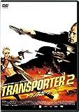 トランスポーター2 スペシャル・プライス [DVD]