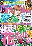 KansaiWalker関西ウォーカー 2016 No.12 [雑誌]