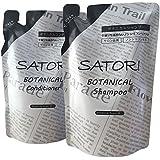 サトリボタニカル シャンプー&コンディショナーセット 各400ml詰替え用パウチ SATORIBOTANICAL