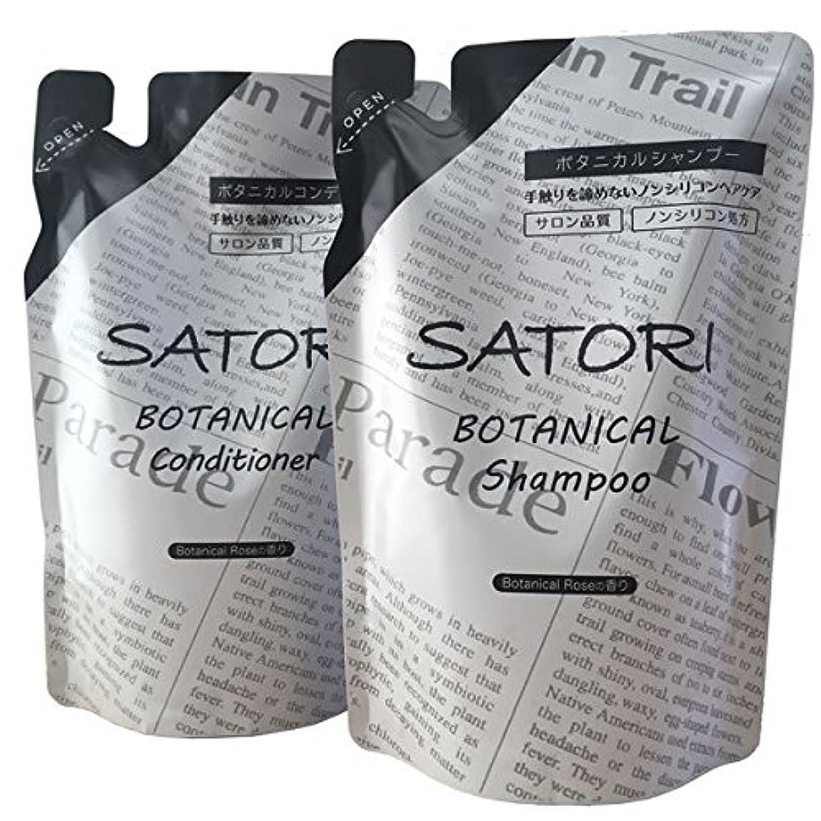 蓄積するたくさんスキップサトリ ボタニカルシャンプー&コンディショナーセット 各400ml詰替え用パウチ SATORIシリーズ