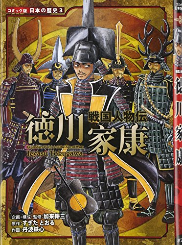 戦国人物伝 徳川家康 (コミック版日本の歴史)