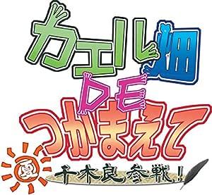 カエル畑DEつかまえて・夏 千木良参戦! - PSVita