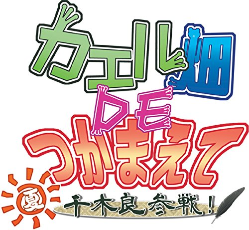 カエル畑DEつかまえて・夏 千木良参戦!の詳細を見る