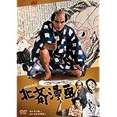 北斎漫画 [DVD]