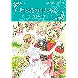 壁の花の叶わぬ恋 (ハーレクインコミックス)