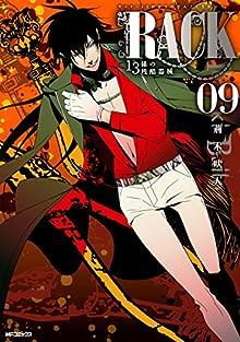 RACK―13係の残酷器械― 9 (MFコミックス ジーンシリーズ)