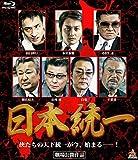 日本統一[Blu-ray/ブルーレイ]